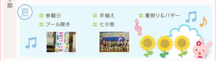 [夏]参観日・芋植え・プール開き・七夕祭