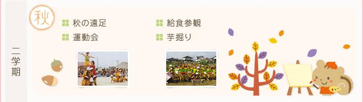 [秋]秋の遠足・給食参観・運動会・芋掘り