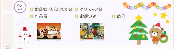 [冬]お遊戯・リズム発表会・クリスマス会・作品展・お餅つき・節分